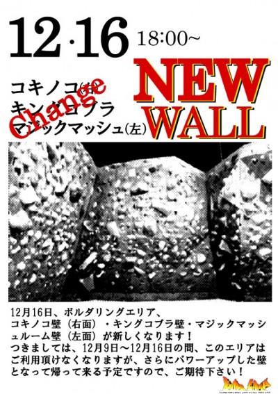 newwall800