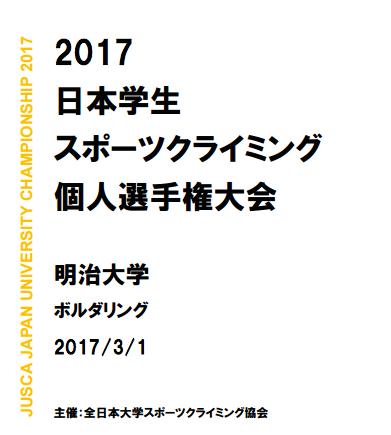 2017日本学生スポーツクライミング個人選手権大会