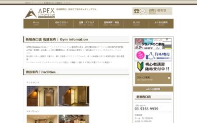 エイペックス クライミングジム新宿西口店