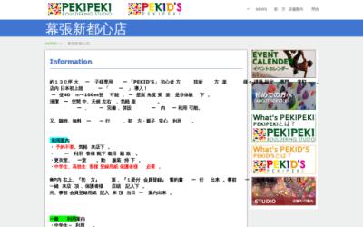 ボルダリングスタジオ PEKI PEKI 幕張新都心