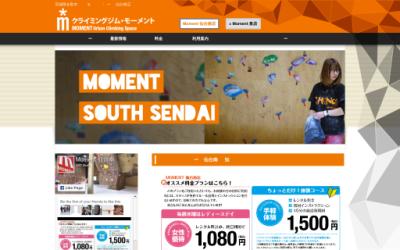 モーメント・アーバンクライミングスペース仙台南店