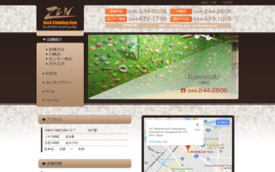 ロッククライミングジムZEN 川崎店