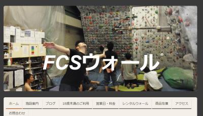 フリークライミング FCSウォール