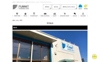 プラネットクライミングジム 袋井店