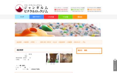 ピナクルロックジム 横浜店