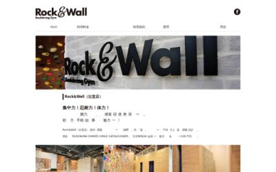 Rock&Wall 辻堂店