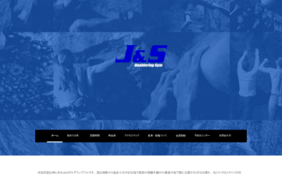 J&Sボルダリングジム 恵比寿店