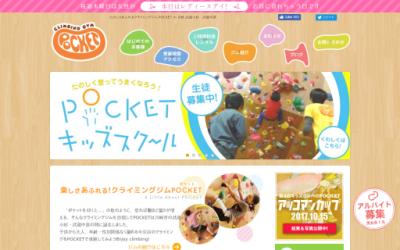 クライミングジム&ショップ PUMP2 川崎店