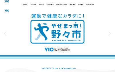 スポーツクラブ ヴィテンののいち