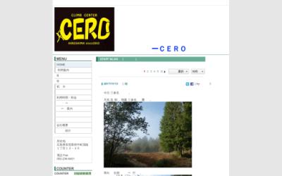 クライムセンター CERO