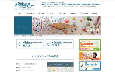 スハラクライミングジム池田店