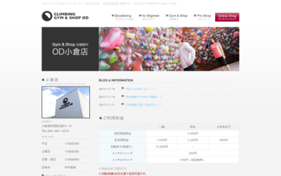 クライミングジム&ショップ OD 小倉店
