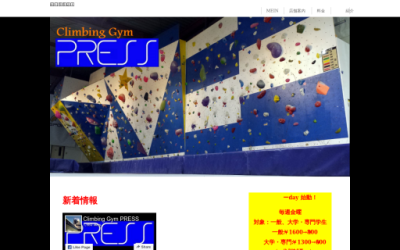 Climbing Gym PRESS