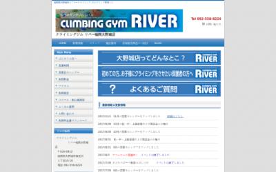 クライミングジムリバー福岡大野城店