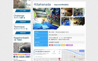 Higurashi 北花田店