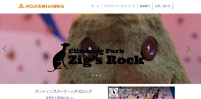 クライミングパーク Zig's Rock
