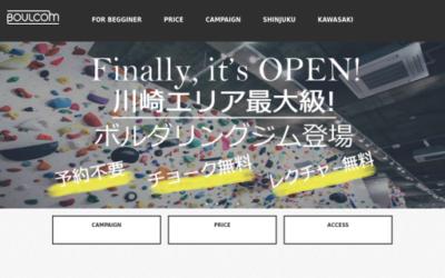 BOULCOM 川崎店