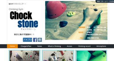 Chock Stone