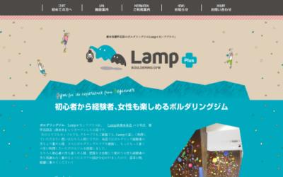 ランププラス Lamp+