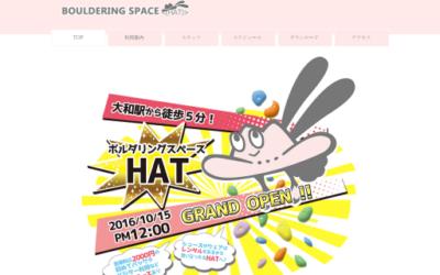 ボルダリングスペース HAT