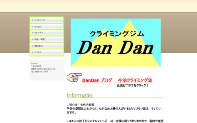 クライミングジム Dan Dan