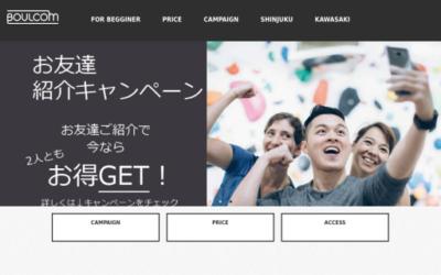 ボルダリング・クライミングジムBOULCOM新宿店