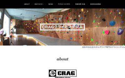 CRAGクライミングジム