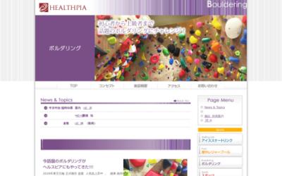 HEALTHPIA 倉敷
