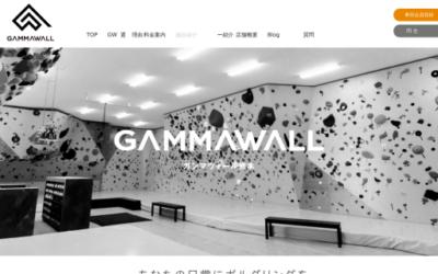 ガンマウォール熊本