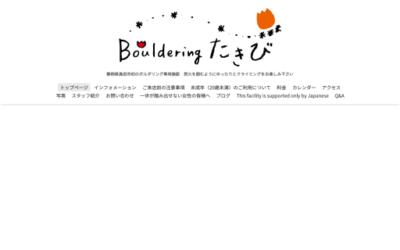 Bouldering たきび