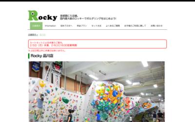 クライミング&ボルダリングジム ロッキー 品川店