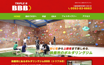 BBB(トリプルB)ボルダリングジム鈴鹿店