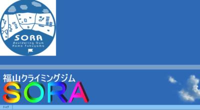 福山クライミングジムSORA